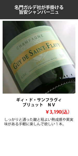 もっと気軽にシャンパーニュを楽しもう特集 ギイ・ド・サンフラヴィ