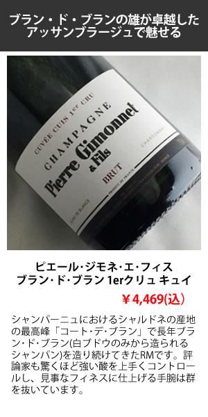 もっと気軽にシャンパーニュを楽しもう特集 ピエール・ジモネ・エ・フィス