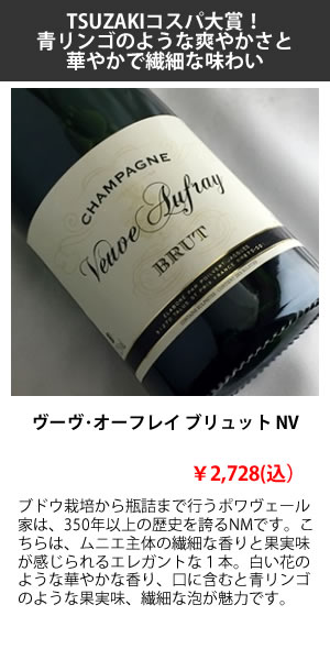 もっと気軽にシャンパーニュを楽しもう特集 ヴーヴ・オーフレイ