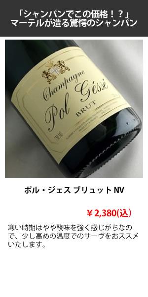 もっと気軽にシャンパーニュを楽しもう特集 ポル・ジュス