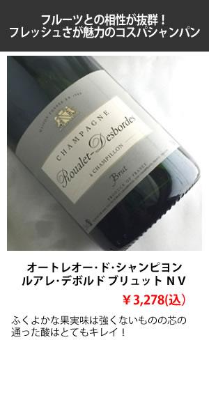 もっと気軽にシャンパーニュを楽しもう特集 オートレオー・ド・シャンピヨン