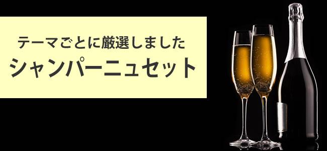 シャンパン セット