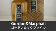 ゴードン&マクファイル