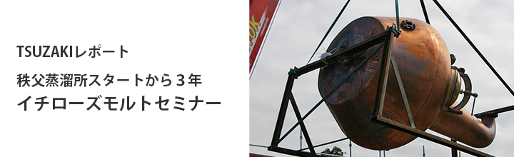 TSUZAKIレポート イチローズモルトセミナー