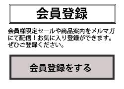 会員登録 サイドバナー