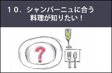 シャンパーニュの豆知識 11