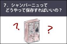 シャンパーニュの豆知識 8