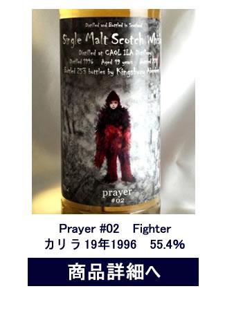 【ウイスキートーク福岡オリジナルボトル】「カリラ」prayer#2 商品ページ