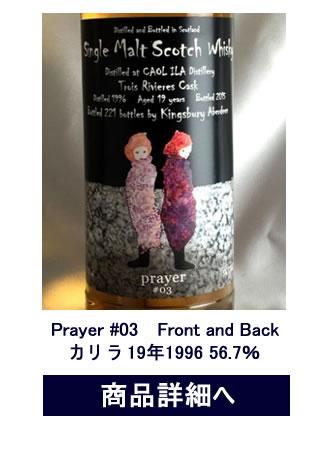 【ウイスキートーク福岡オリジナルボトル】「カリラ」prayer#3 商品ページ