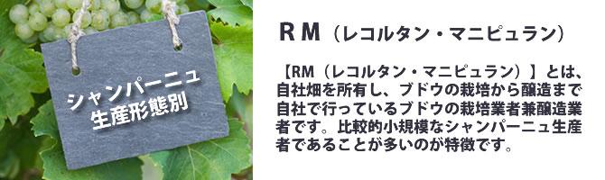 カテゴリー RM