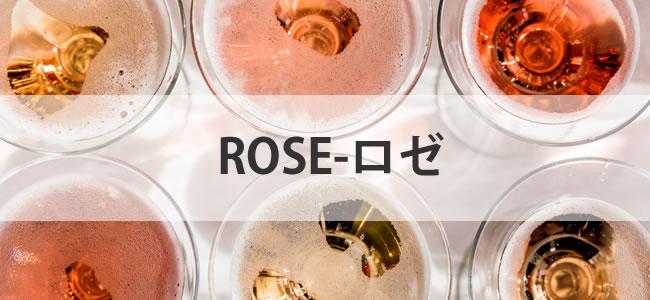 シャンパン ロゼ