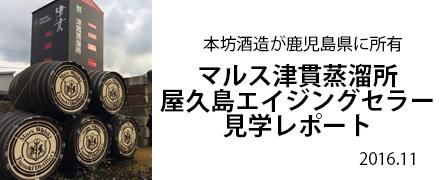 TSUZAKIレポート 津貫蒸溜所&屋久島エイジングセラー見学