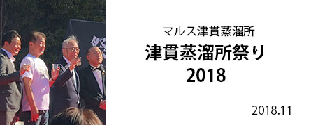 TSUZAKIレポート 津貫蒸溜所祭2018