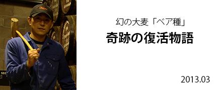 TSUZAKIレポート 幻の大麦「ベア種」