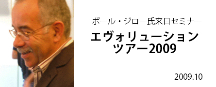TSUZAKIレポート ポール・ジロー エヴォリューションツアー2009
