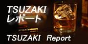 TSUZAKIレポート