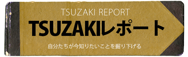 TSUZAKIレポート バナー