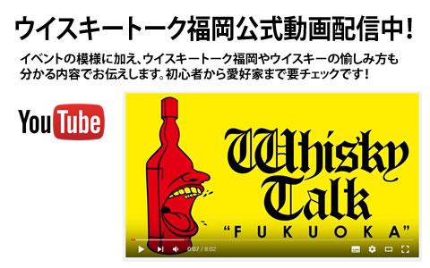 ウイスキートーク福岡公式動画
