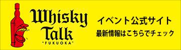 ウイスキートーク福岡 公式サイト案内用