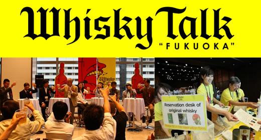 ウイスキートーク福岡オリジナルボトル