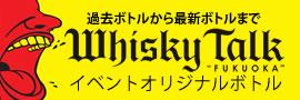 ウイスキートーク福岡オリジナルボトル TOPバナー