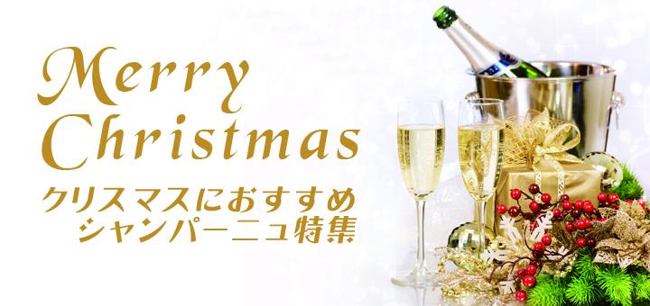 クリスマスにおすすめシャンパーニュ特集